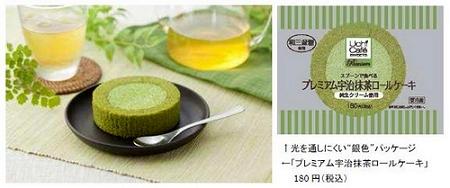 ↑ プレミアム宇治抹茶ロールケーキ