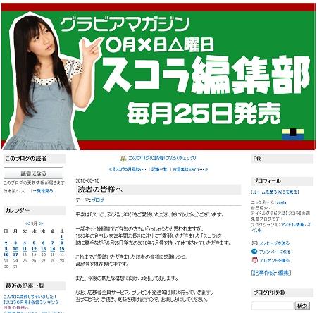 ↑ 休刊を伝える編集部ブログ