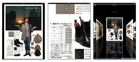 ↑ 商品情報の拡大をはじめ、カタログのページをめくる感覚で操作が可能
