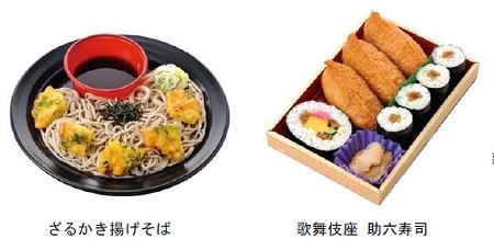 ↑ ざるかき揚げそばと歌舞伎座助六寿司