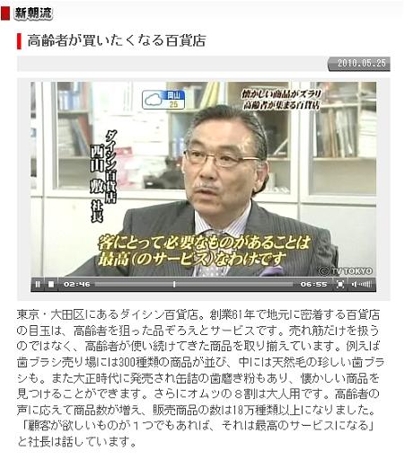 ↑ ダイシン百貨店のレポート記事。