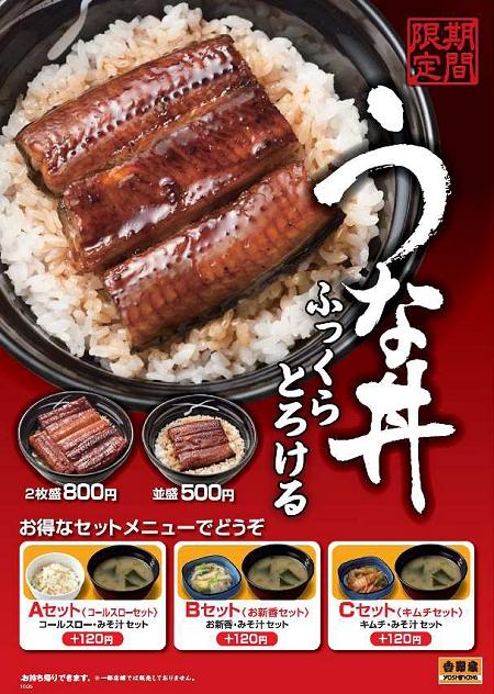 ↑ うな丼公知ポスター