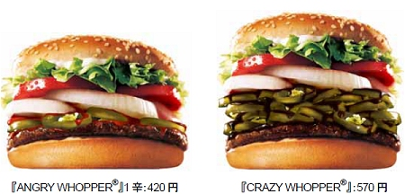 ↑ 『ANGRY WHOPPER(アングリーワッパー)』と『CRAZY WHOPPER(クレイジーワッパー)』