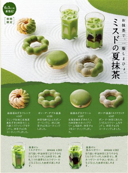 ↑ ミスドの夏抹茶シリーズ6種類