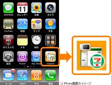 ↑ ネットプリント専用アプリケーションのアイコン(iphone向け)