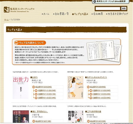 ↑ ウェブ立ち読みのページ。分割版と統合版が用意してある。