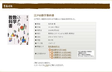 ↑ 書籍名をクリックすると詳細データや販売サイトへのリンクが。