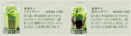 ↑ 現在の公知ページから「抹茶オレミルクゼリー」「抹茶オレ黒みつゼリー」。「販売休止中の店舗があります」のメッセージが追加されている。