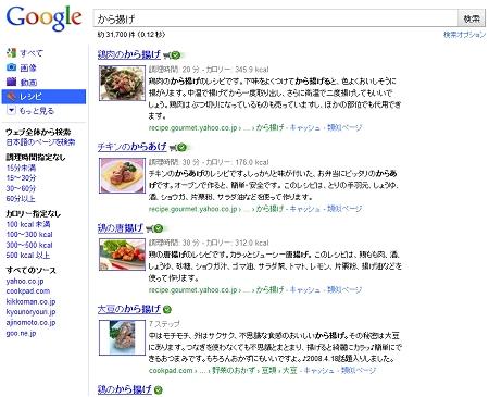 ↑ 「から揚げ」で検索し、左メニューで「レシピ」を選ぶ。メニューによっても異なるが、調理時間・カロリー・調理ステップ数などが表示される。
