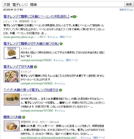 ↑ 材料、さらには調理機器やその他のキーワードでも検索可能。「大根」「電子レンジ」「簡単」で検索するとこんな感じになる。多くのレシピでサムネイルがでるのも嬉しい話。