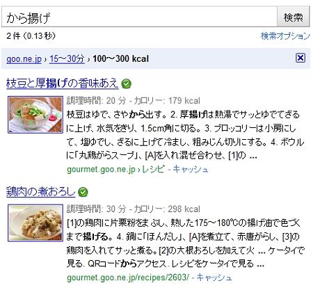 ↑ 「から揚げ」「調理時間……15-30分」「カロリー……100-300kcal」で選択
