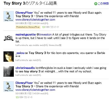 ↑ クリックすると通常の検索結果同様に「Toy Stroy 3」が文中に入ったツイートがリストアップ。ただしトップには常に映画『Toy Stroy 3』の公知用サイトへのリンクが張られたツイートが配されている。