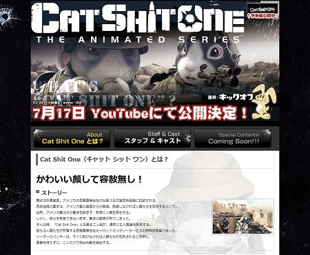 ↑ 「Cat Shit One」公式サイト