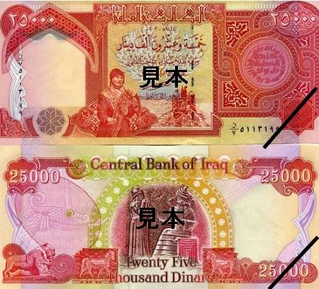 ↑ イラク・ディナール紙幣(「見本」・斜め線は当方で追加)