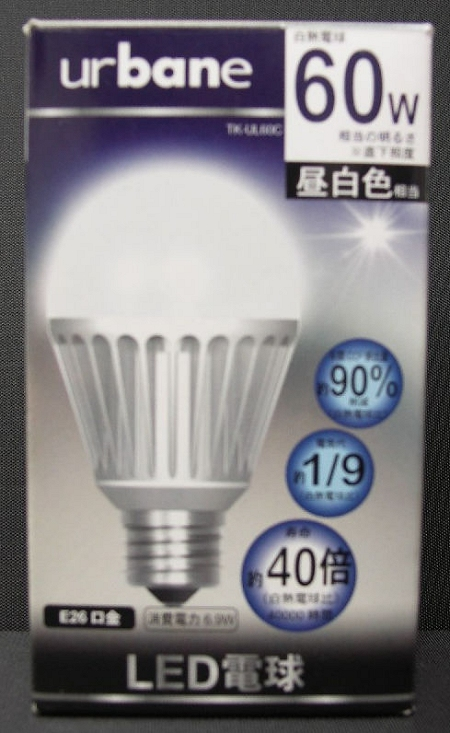 ↑ アーベインLED 電球(昼白色相当)