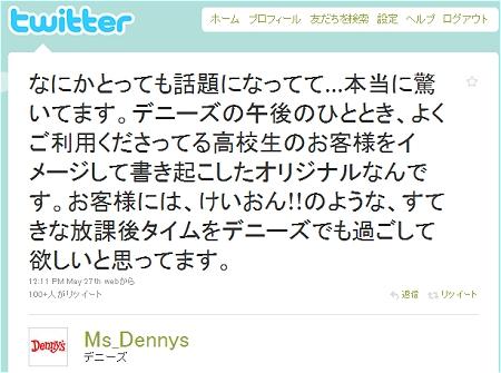 ↑ 公式アカウント上でのコメント。2010年5月27日。
