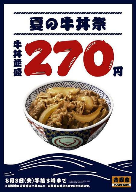 ↑ 夏の牛丼祭