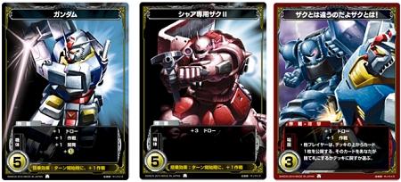 ↑ 作戦カード例