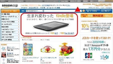 ↑ 日本のアマゾンでもトップページで告知中