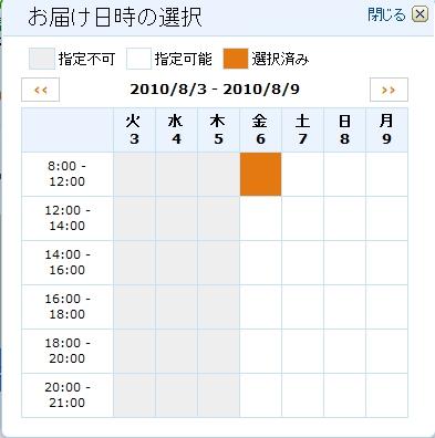 ↑ 指定可能範囲内で日時を選択できる