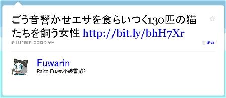 bit.lyでの短縮URL