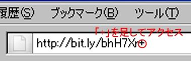 ↑ 短縮URLに半角+を足してアクセス