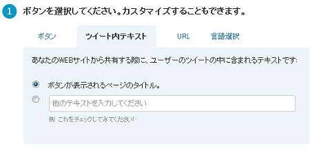 ↑ ツイート内テキストの変更。通常は変更の必要なし。下側を選んでテキストを入力すると、どんなページでも同じテキストになってしまう。