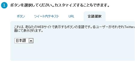 ↑ 言語選択。仮に日本語以外のブログやサイトに導入するのなら、その言語を選ぶ。通常は日本語のまま。
