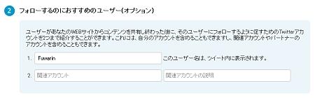 ↑ フォローするためのおススメのユーザー……とあるが、ツイッターにログインした状態でコードを発行すると、自動的に「1.」の部分には自分のアカウント名が入る。