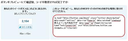 ↑ 発行されたコードをコピーして、サイトやブログに貼り付ければ準備終了。
