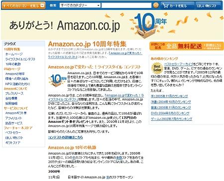 ↑ 10周年特集トップページ