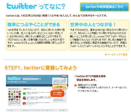 ↑ シンプルではあるが、「ツイッター」そのものに関する説明も