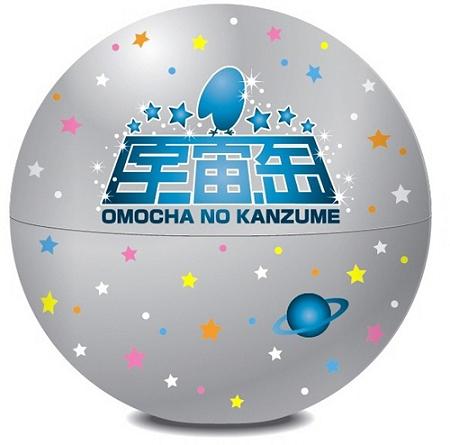 ↑ 新おもちゃのカンヅメ「宇宙缶」