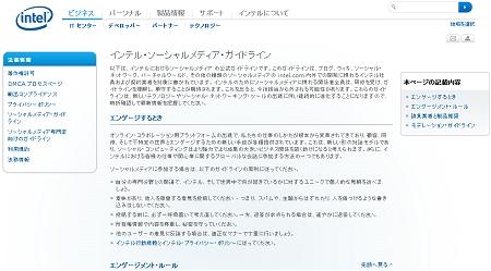 ↑ 日本のインテルでのソーシャルメディア・ガイドライン。外資系の企業の多くには、似たような文面を見つけることができるはず