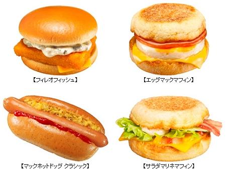 ↑ 対象4商品
