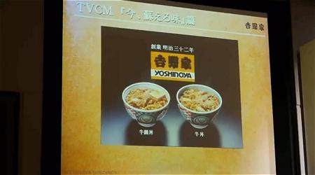 ↑ テレビCMof牛鍋丼