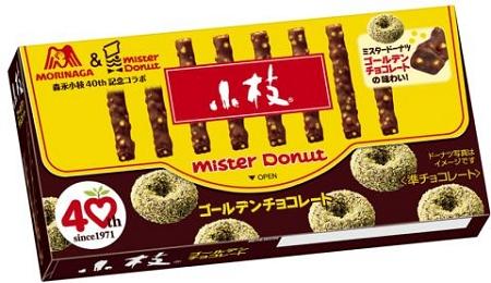 ↑ 小枝<ゴールデンチョコレート>