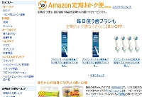 「Amazon定期おトク便」