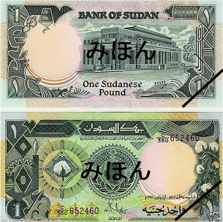 ↑ スーダン・ポンド紙幣(「みほん」・斜め線は当方で追加)