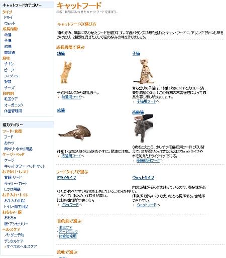 ↑ キャットフードを選んだ場合。タイプや猫の成長段階、風味、目的別から選択肢を探せる。自分の普段使っている銘柄と同タイプの、別商品を探してみるという使い方もアリ。