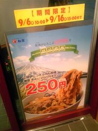 松屋の牛丼。美味しいよ