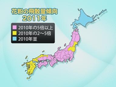 ↑ リリースによる「2011年の花粉の飛散量傾向」