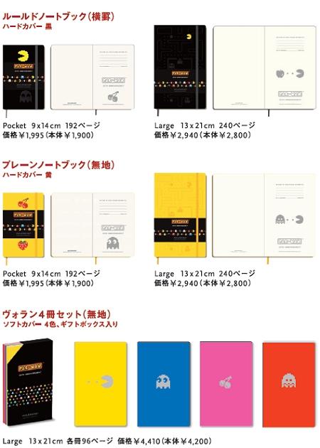 ↑ 今回発売される商品群一覧