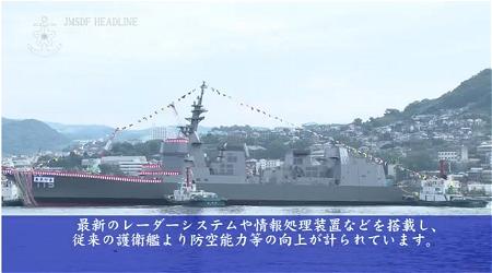 ↑ 新型護衛艦19DD「あきづき」命名・進水式(海自の公式動画)。