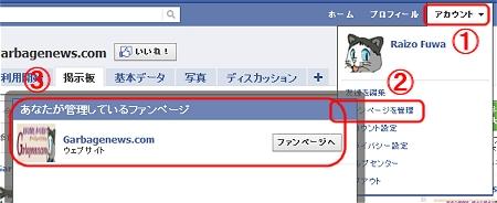 ↑ 自分のアカウントからファンページ管理を選んで一覧表示をすれば良い