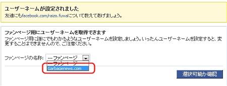↑ 開設済みのファンページの選択画面。当方は1つ「Garbagenews.com」のみなのでそれを選択