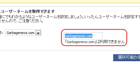 ↑ ユーザーネームに「.com」は使えない
