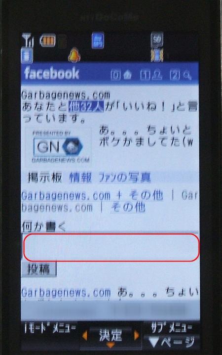<br> ↑ 赤い部分をクリックすると、メッセージの入力画面に移行する