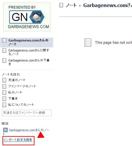 ↑ 左下の「インポート設定を編集」を選択