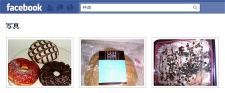 ↑ ユーザーからの写真も投稿できる。せっかくなので当方も一つ投稿(左端のドーナツの写真)